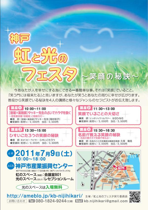 神戸虹と光のフェスタ表