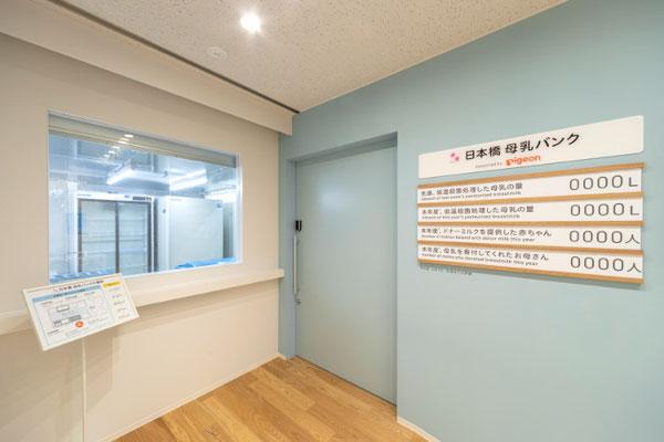 ピジョン本社に開設された「日本橋 母乳バンク」