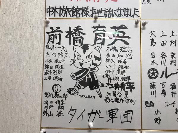 卒業生(2期生)で現在Jリーグ福島ユナイテッドで活躍中の三橋秀平選手の名前を発見!一際目立たせてる所が秀平らしいです!