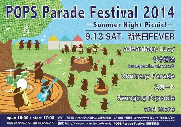 POPS Parade Festival 2014 フライヤー