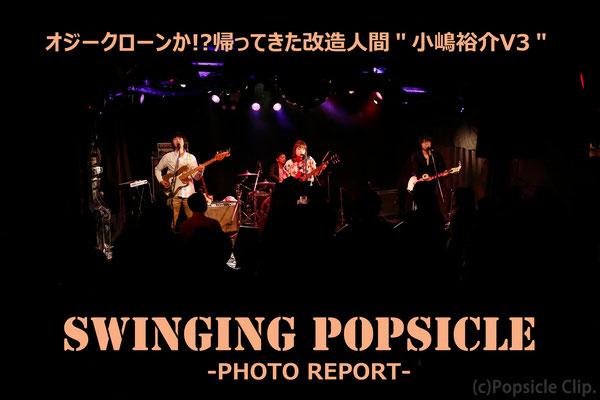 Swinging Popsicle ライヴレポート