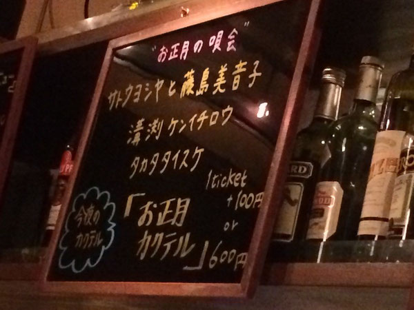 サトウヨシヤと藤島美音子、タカタタイスケ、溝渕ケンイチロウ(敬称略)のウェルカムボード。皆さんあけましておめでとうございます。本年もよろしくお願いいたします。お正月限定カクテル、ジンジャーエールが入っていて美味しかったです。