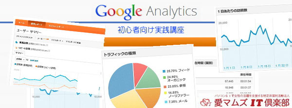 Google Analytics 初心者向け実践講座 2013年10月17日