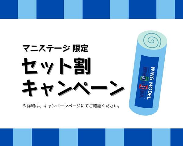 マニステージセット割キャンペーン / マニフレックス展示九州最大級のマニステージ福岡