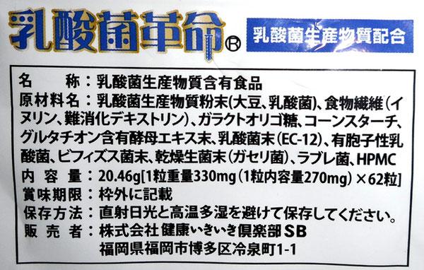 腸内フローラの改善を助ける乳酸菌生産物質が配合