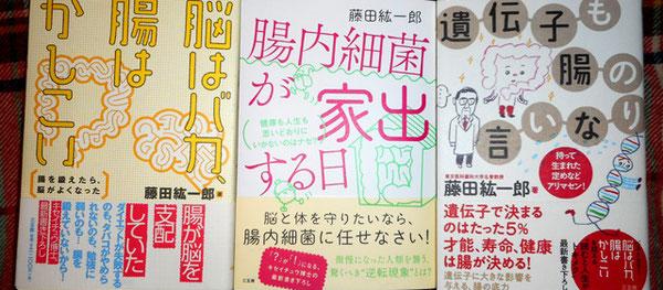 脳はバカ、腸はかしこい 藤田紘一郎
