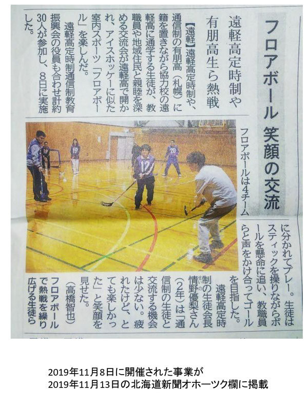 20191113北海道新聞オホーツク欄