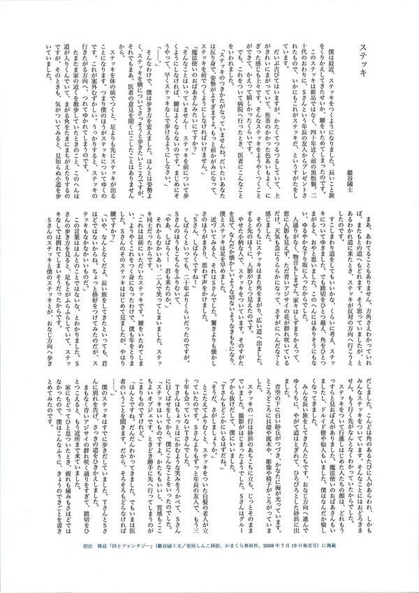 「ステッキ」(メルヘン:巖谷國士 2008年5月)