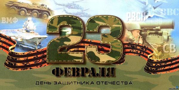 23 февраля, день защитника отечества