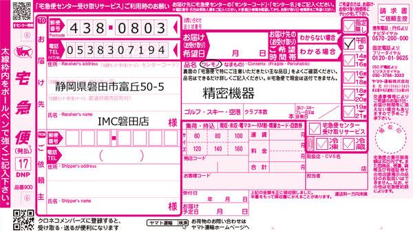 発送伝票の書き方-iMC磐田