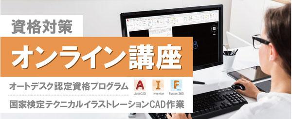 CADCIL 資格対策 オンライン講座 オートデスク認定資格プログラム AutoCAD Inventor Fusion360 国家検定テクニカルイラストレーションCAD作業