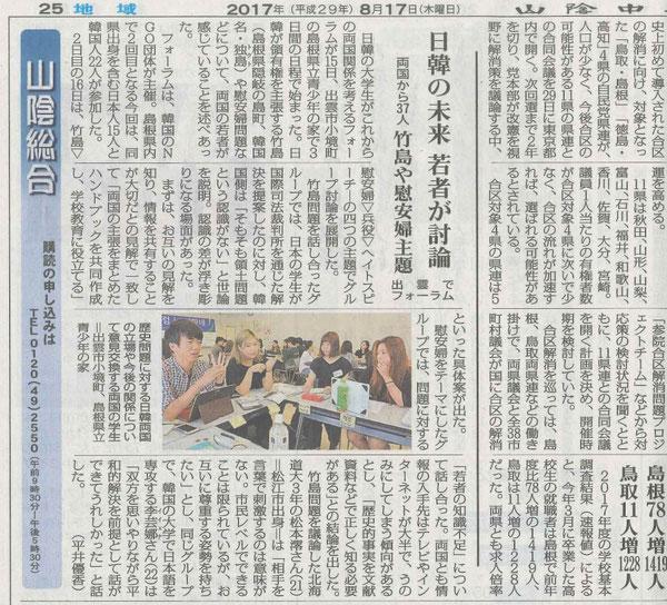 山陰中央新報社 2016년 8월 27일 기사 ↑