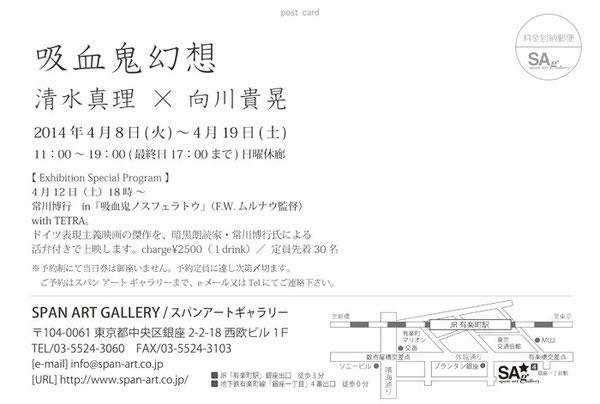 """「吸血鬼幻想」 清水真理×向川貴晃  Mari Shimizu × Takaaki Mukaigawa """"Vampire Fantasy"""""""
