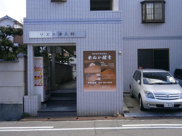 店舗正面 2台分の駐車スペースがあります。満車の時は駅前のコインパーキングをご利用願います。
