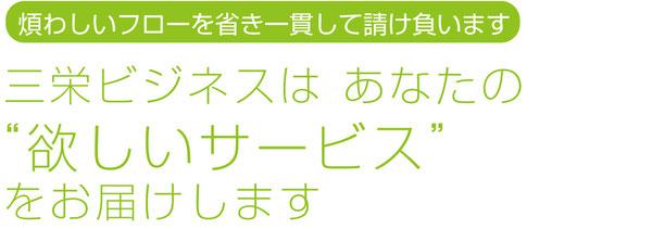 """三栄ビジネスは あなたの  """"欲しいサービス"""" をお届けします"""