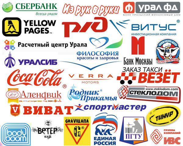 клиенты РПК Система Пермь реклама