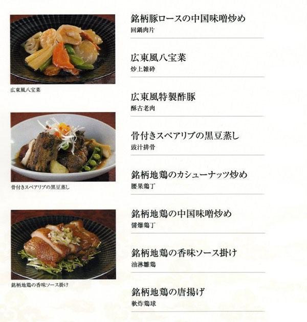 国産豚肉・鶏肉料理