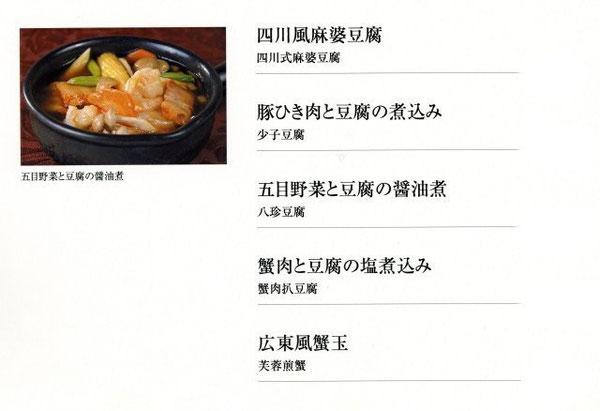 卵・豆腐料理