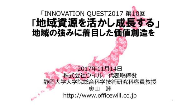 INNOVATION QUEST2017 第10回「地域資源を活かし成長する」地域の強みに着目した価値創造を