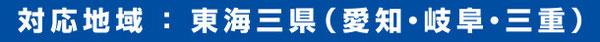 対応地域:東海三県(愛知・岐阜・三重)
