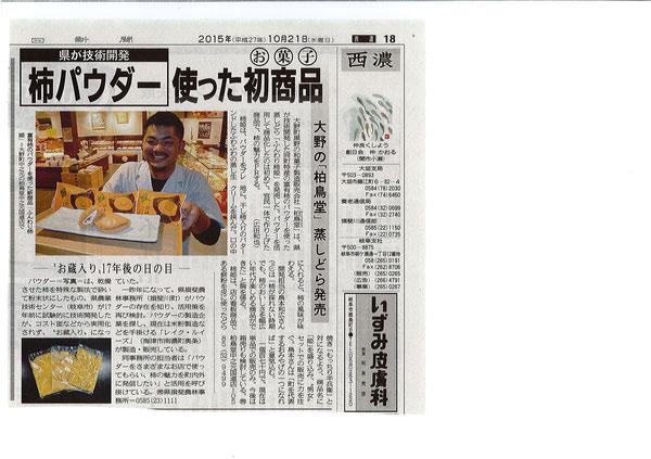 15年10月21日中日新聞