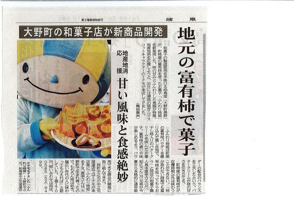 岐阜新聞10月31日