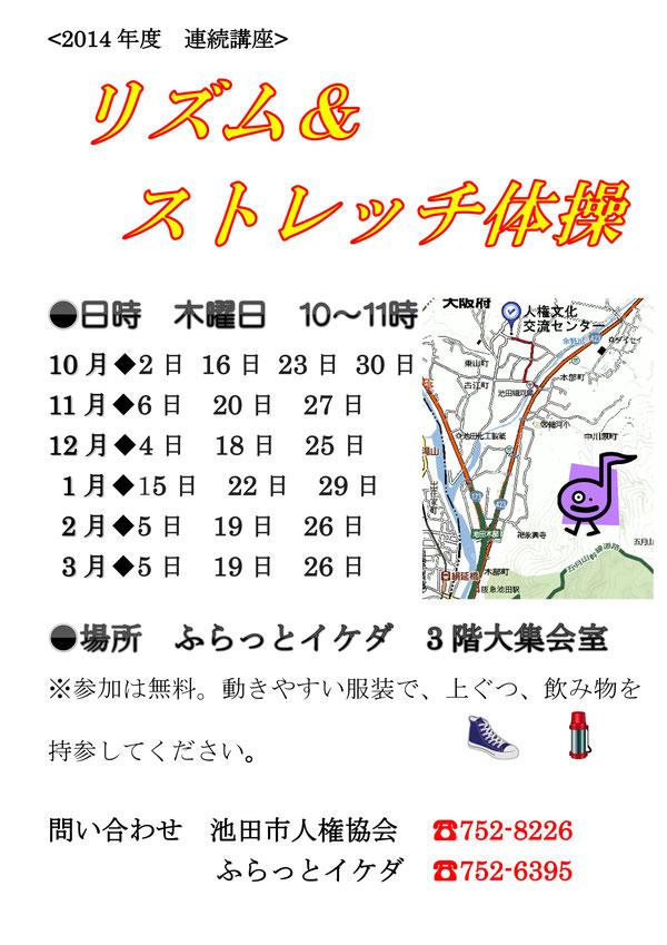 リズム&ストレッチ 10月~3月 開催日程