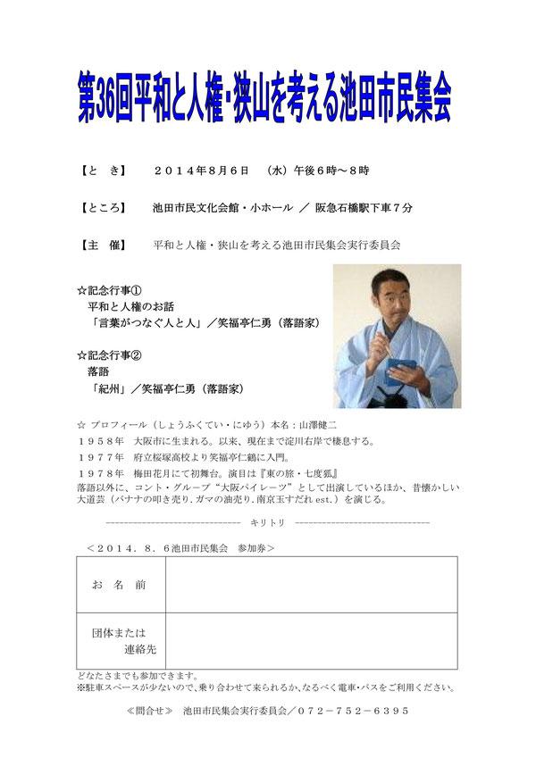 第36回平和と人権・狭山を考える池田市民集会 ポスター