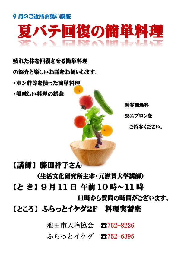 お誘い講座 9月 ポスター