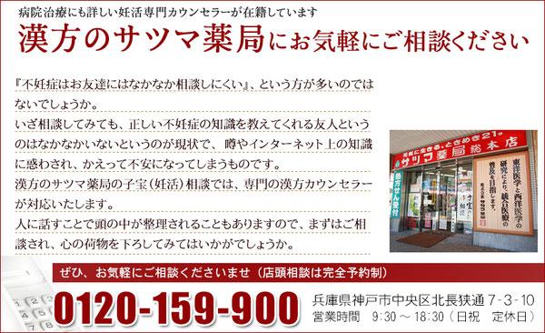 病院治療にも詳しい妊活専門カウンセラー在籍 神戸漢方のサツマ薬局