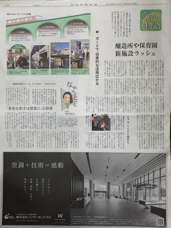 日本経済新聞(2019年1月26日)ガード下について、小林一郎のディスクールが紹介されました