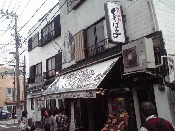 2010/10/17                         お昼は鮪の無国籍料理店「くろば亭」でご馳走になりました