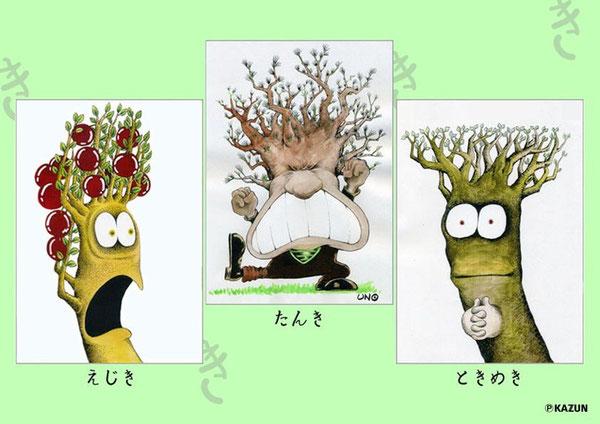 漫画家 ウノ・カマキリ