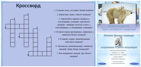 Скриншоты слайдов из презентации учащихся