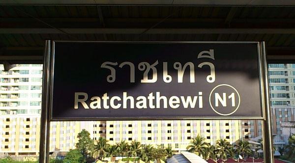 ラチャテウィー駅