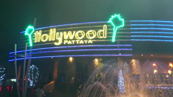 パタヤ ハリウッド