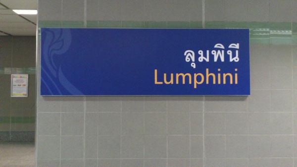 ルンピニー駅