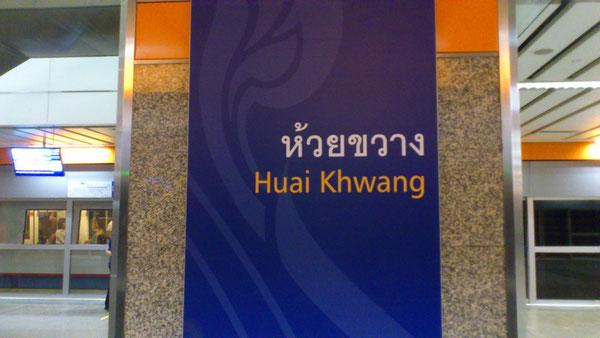 ファイクワーン駅周辺 Huay Kwang