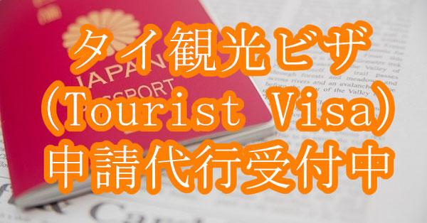 タイ観光ビザ取得 申請代行