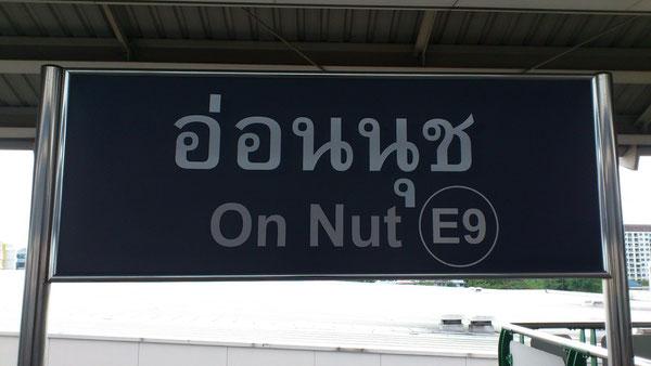 オンヌット駅