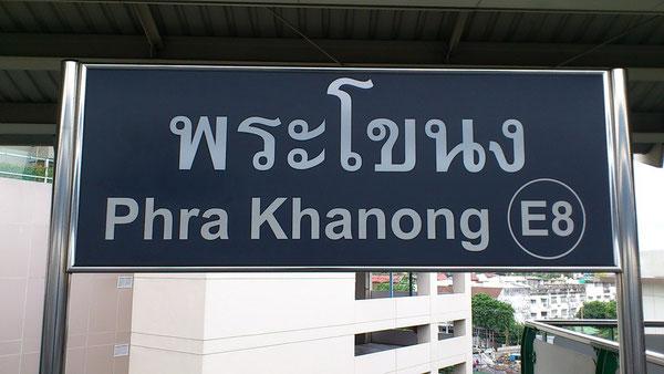 プラカノン駅