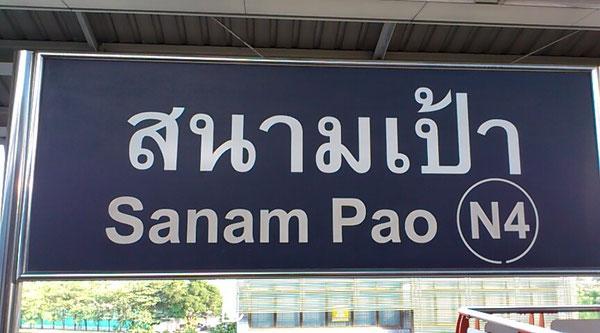 サナームパオ駅