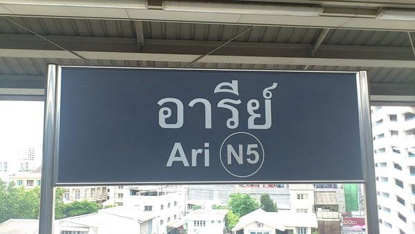 アーリー駅