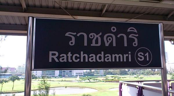 ラチャダムリ駅