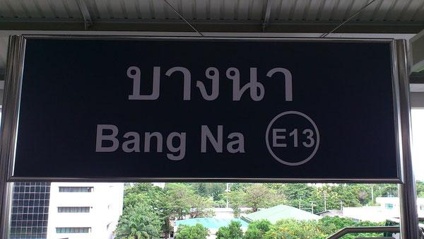 バンナー駅