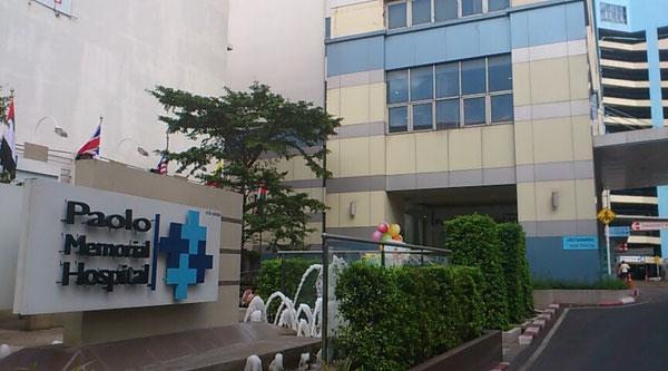 パオロ・メモリアル病院