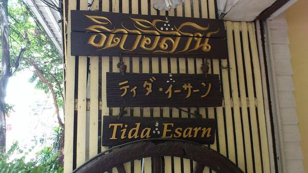 おいしいイサーン料理を食べるならティダ・イサーン