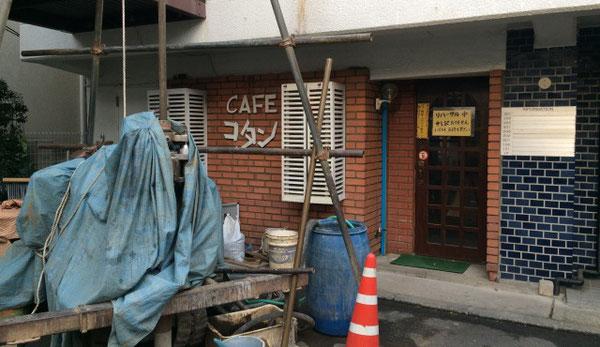ライブハウス「四ツ谷コタン」が閉店する前の店の前