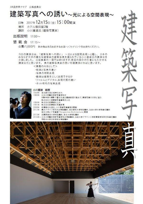 JIA長野県クラブ 小川重雄氏建築写真講演会 建築写真家