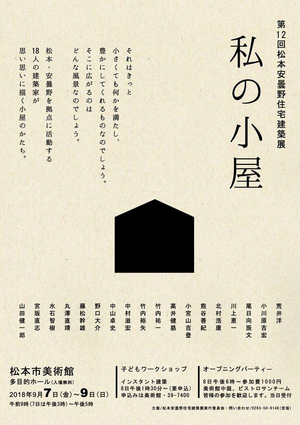 第12回松本安曇野住宅建築展 松本市美術館